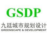 九廷城市规划设计(北京)有限公司