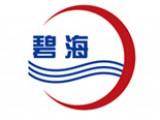 山东碧海建筑规划设计有限公司