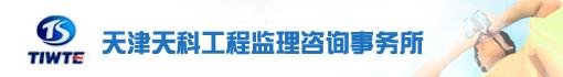天津天科工程监理咨询事务所