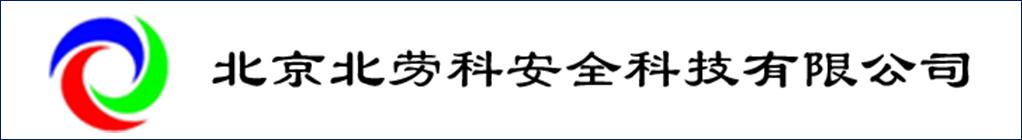 北京北劳科安全科技有限公司