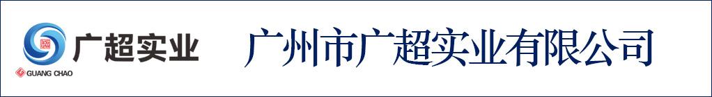 广州市广超实业有限公司