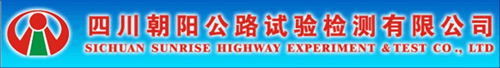 四川朝阳公路试验检测有限公司