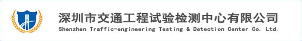 深圳市公路交通工程试验检测中心