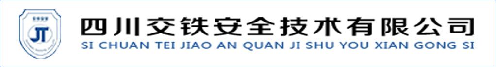 四川交铁安全技术有限公司