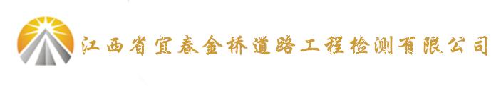 江西省宜春金桥道路工程检测有限公司